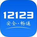 北京12123官网app v1.1.0安卓版