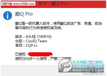 酷q pro付费破解版V5.6最新免费版截图0