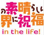 为美好的世界献上祝福中文版in the life