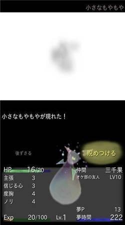 回梦之旅2安卓版v1.0.16截图0