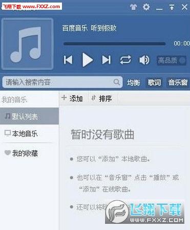 百度音乐音效插件包合集完整免费版截图0