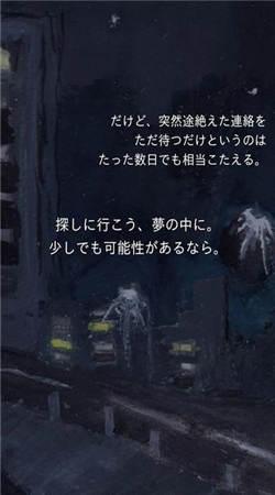 回梦之旅2汉化版截图0