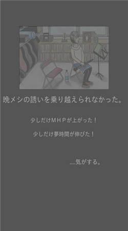 回梦之旅2汉化版截图3