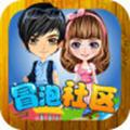 冒泡棋牌游戏大厅appv1.0官方最新版