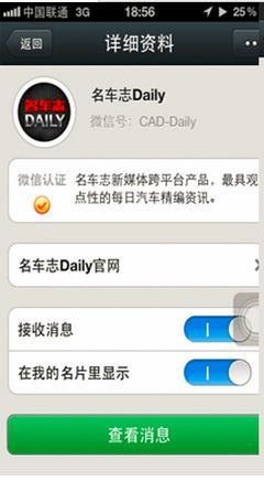 微商中国授权码生成器V7.0防封版截图0