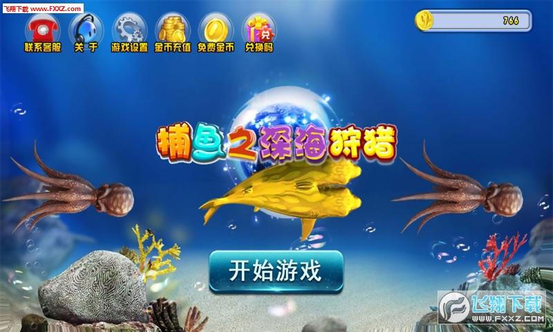 深海狩猎者3D无限金币版v1.8截图0