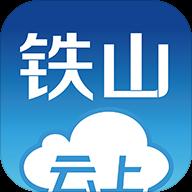 云上铁山APP安卓版 V1.0