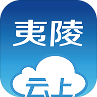 云上夷陵APP安卓版 V1.0