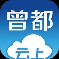 云上曾都APP安卓版 V1.0