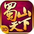蜀山天下官方正式版 v1.0