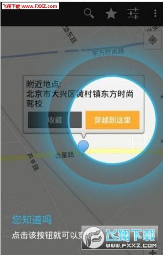 360位置穿越独立版V3.0安卓版截图0