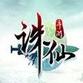 诛仙手游官方正式版v1.0