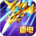 雷电战机战神版最新正式手游1.0