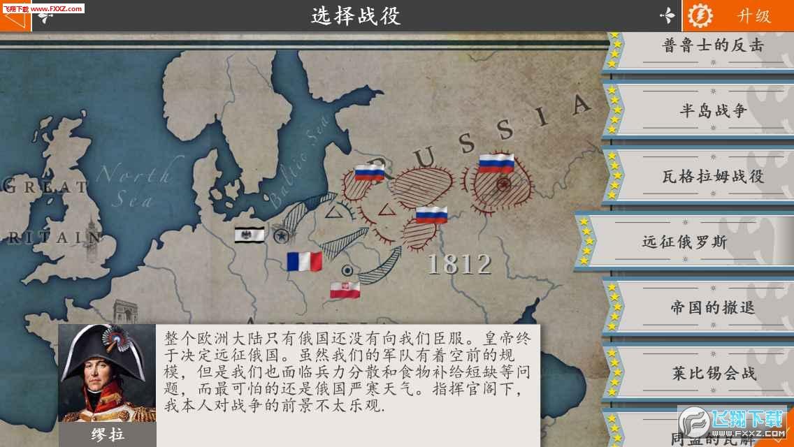 欧陆战争4拿破仑破解版下载 欧陆战争4 拿破仑无限金币破解版下载 飞翔下载