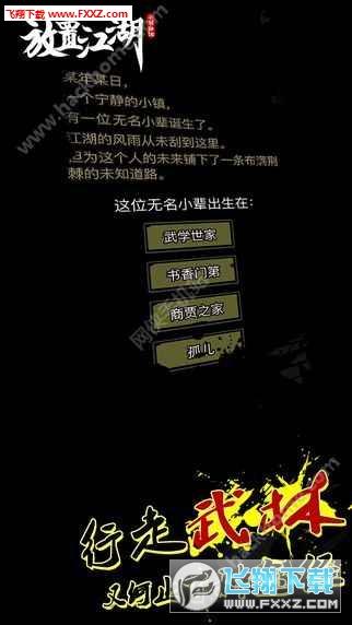 放置江湖官方安卓版v1.0截图3
