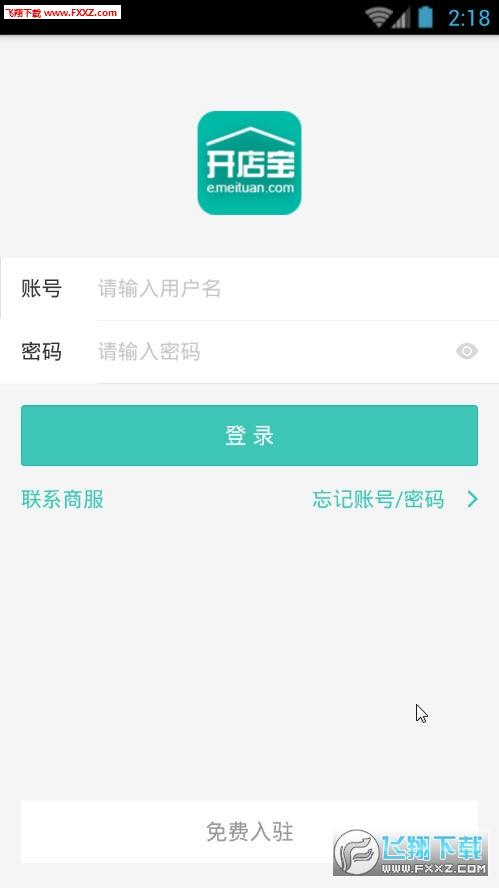 美团开店宝V5.2.1官方正式版截图0
