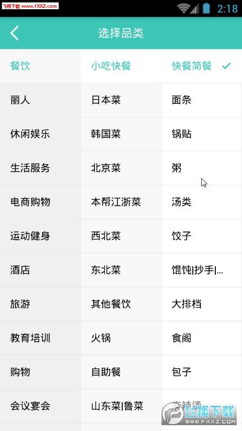 美团开店宝V5.2.1官方正式版截图1