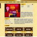 QQ号码选购卖号网站ASP源码附视频教程完整版
