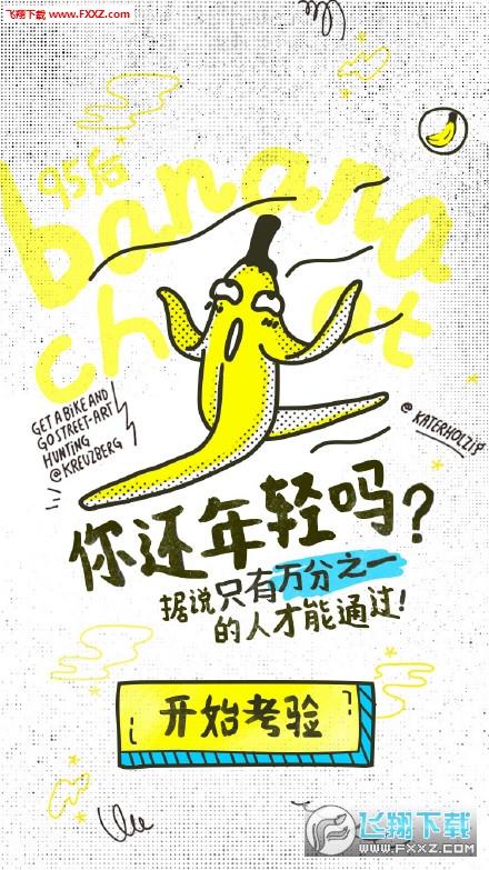 香蕉聊天邀请码手机版截图1