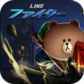 Line终极街头格斗官方正版手游 1.0