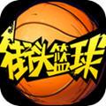 街头篮球破解版