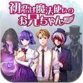 初恋是魔法师的哥哥汉化版v1.0