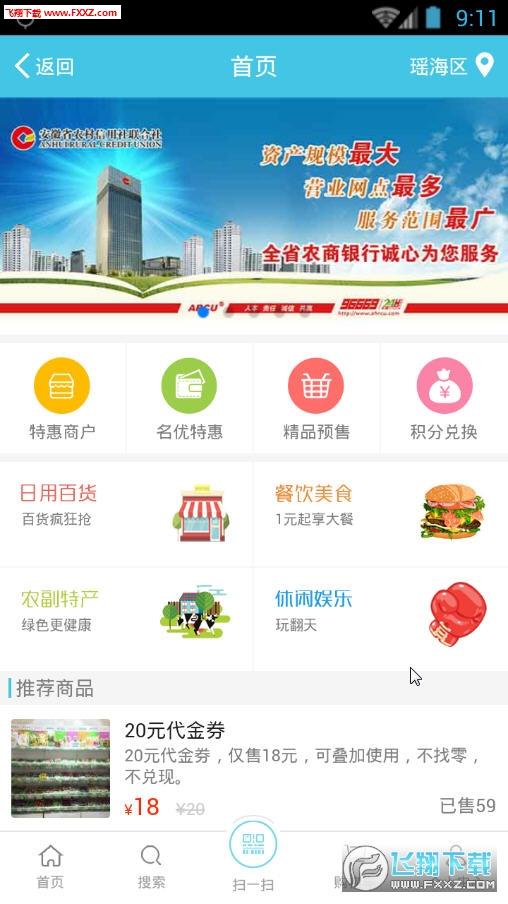 安微农信手机银行appv5.0.2截图0