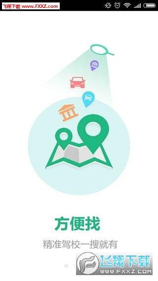 叮咚学车1.0.2 官网安卓版截图0