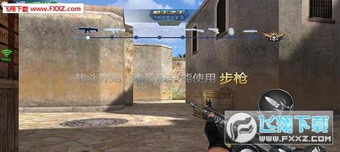 4399生死狙击手游版v1.0.0官网安卓版截图2