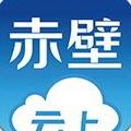 云上赤壁app V1.0.0官网安卓版