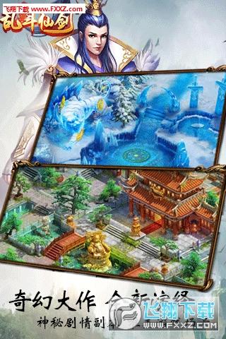 乱斗仙剑安卓版v1.0截图3