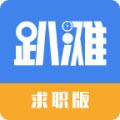 趴滩兼职求职版 V1.1.20官网安卓版
