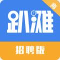趴滩招聘安卓版 V1.1.14官方免费版