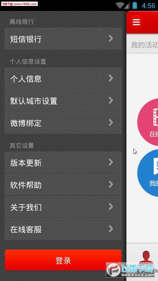 中信银行动卡空间appv3.5.3.1截图2