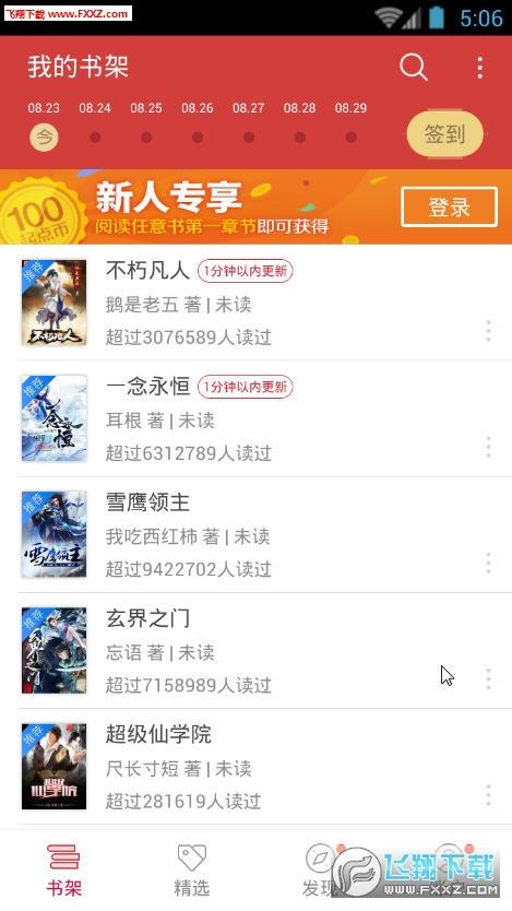 免费阅读小说app官方版v6.3.2截图0