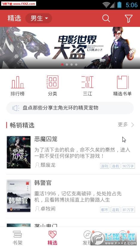 免费阅读小说app官方版v6.3.2截图2