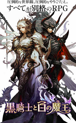 黑骑士与白魔王最新官方正版安卓版3.1.2截图1