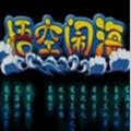 悟空闹海捕鱼官方手机版