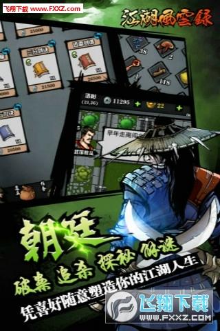 江湖风云录特别版v4.07截图2
