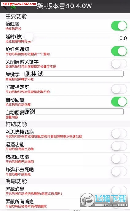 微信多功能红包插件V10.4.0安卓版截图0