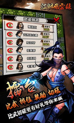 江湖风云录最新官方安卓版4.07截图1