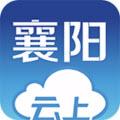 云上襄阳安卓版 V1.0.0官网版