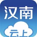 云上汉南安卓版 V1.0.0免费版