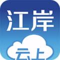 云上江岸app V1.0.0安卓版