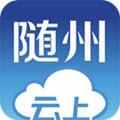 云上随州app V1.0.0安卓版
