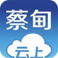 云上蔡甸app V1.0.0安卓版