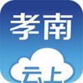 云上孝南app最新版 V1.0.1安卓版