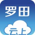 云上罗田app V1.1.5安卓最新版