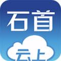 云上石首app免费版 V1.0.0安卓版