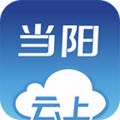 云上当阳app正式版 V1.0.0安卓版